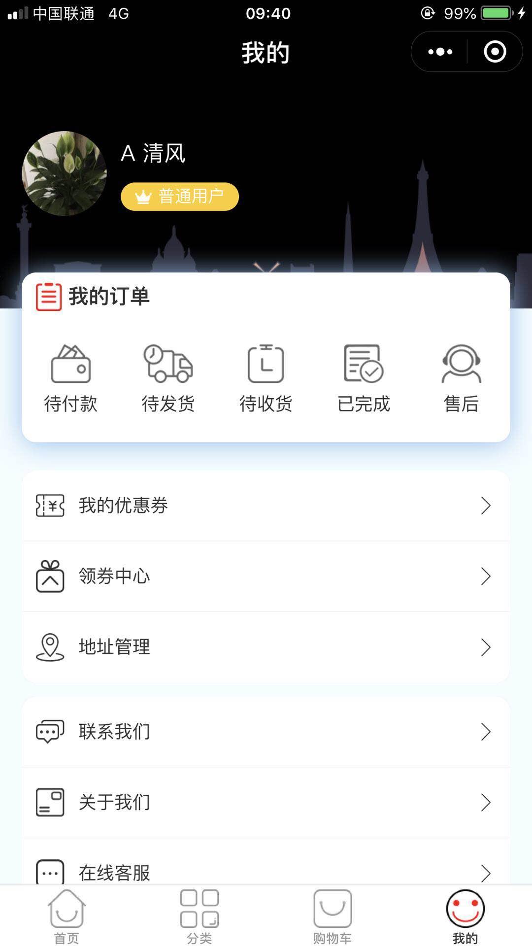 m2 闽香源多门店超市小程序