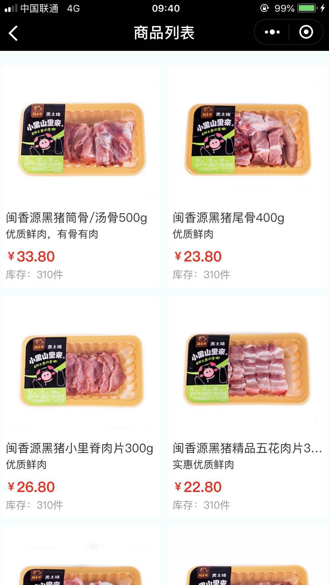 m4 闽香源多门店超市小程序