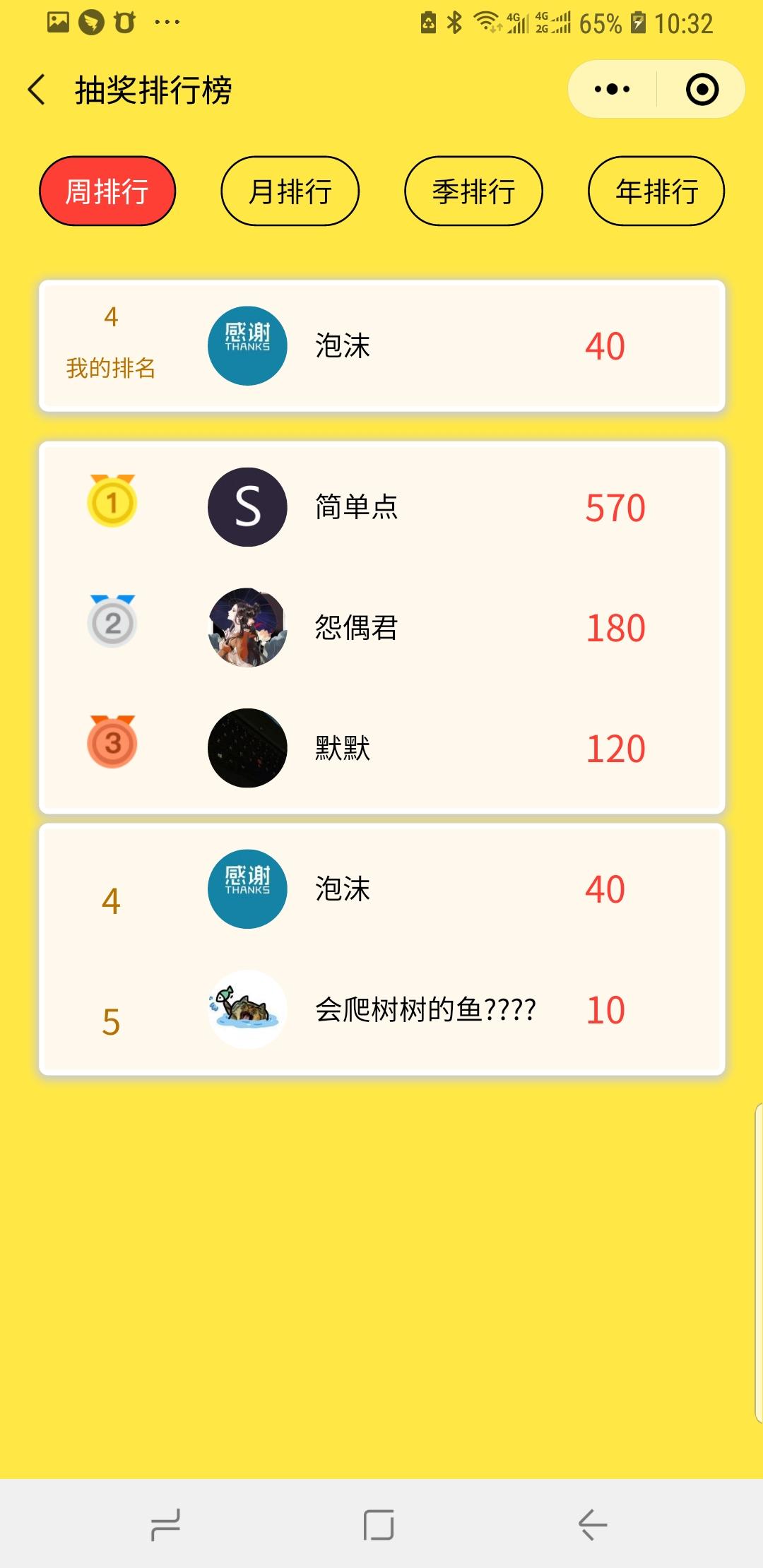 %name 拼团电商小程序开源系统源码