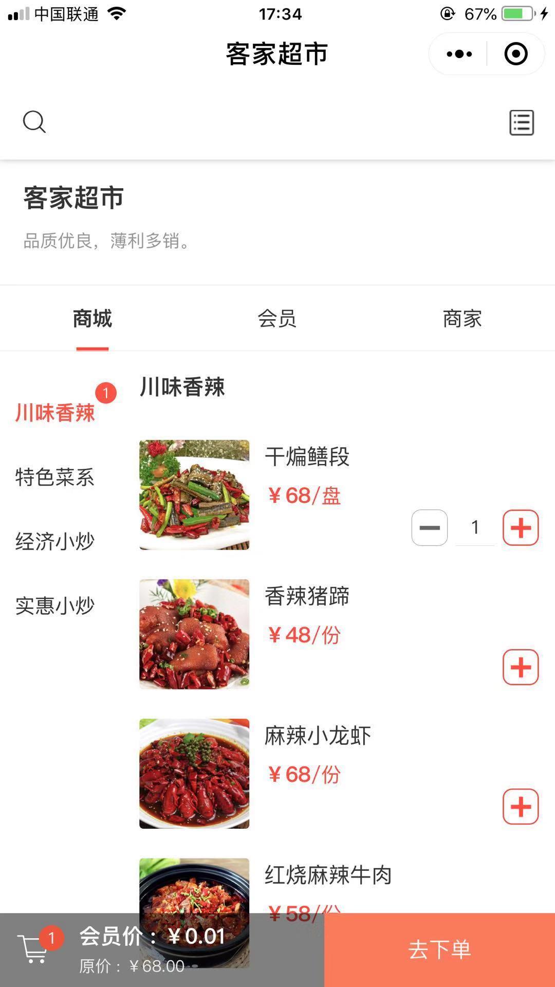 d1 快餐点餐小程序系统源码免费下载