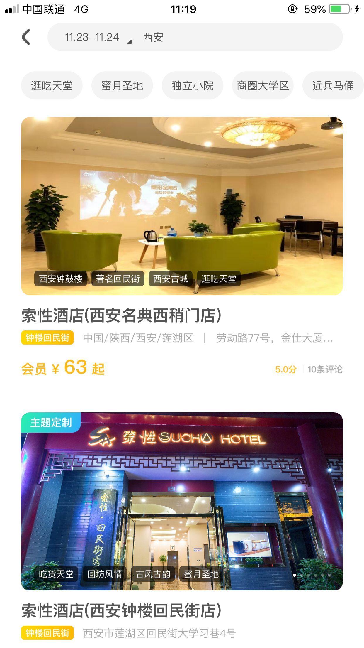 2 仿花筑旅行app酒店民宿微信小程序 客家雅居酒店民宿系统上线