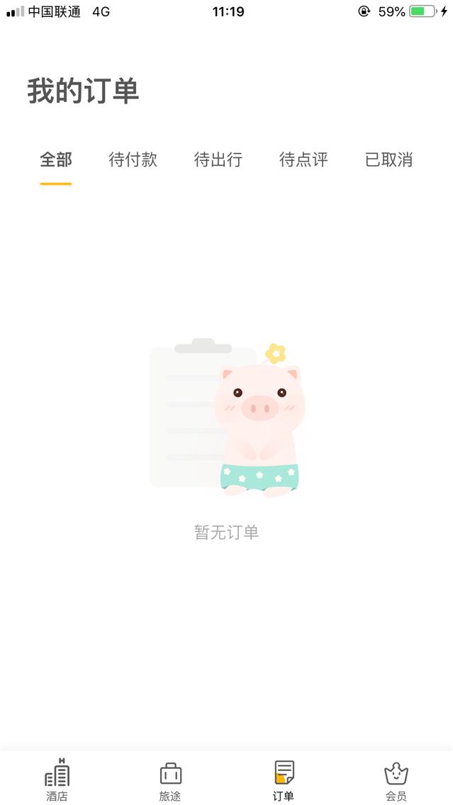 3 仿花筑旅行app酒店民宿微信小程序 客家雅居酒店民宿系统上线