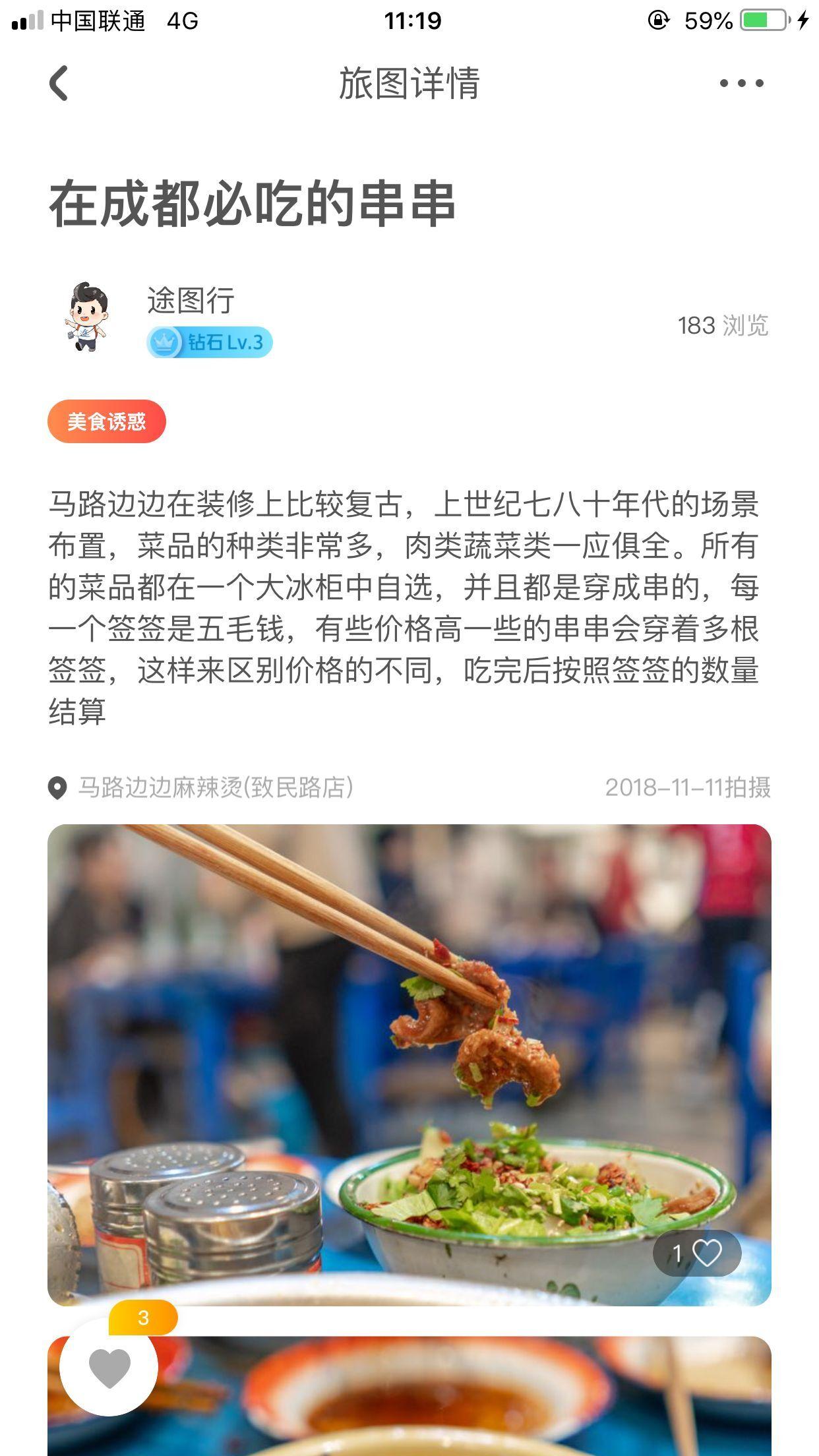 4 仿花筑旅行app酒店民宿微信小程序 客家雅居酒店民宿系统上线