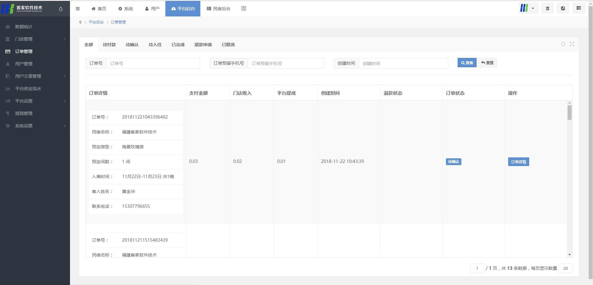 h1 仿花筑旅行app酒店民宿微信小程序 客家雅居酒店民宿系统上线