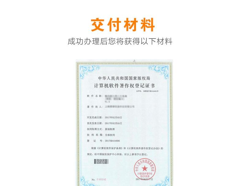 zhengshu 2019年软著证书申请需要多少钱?