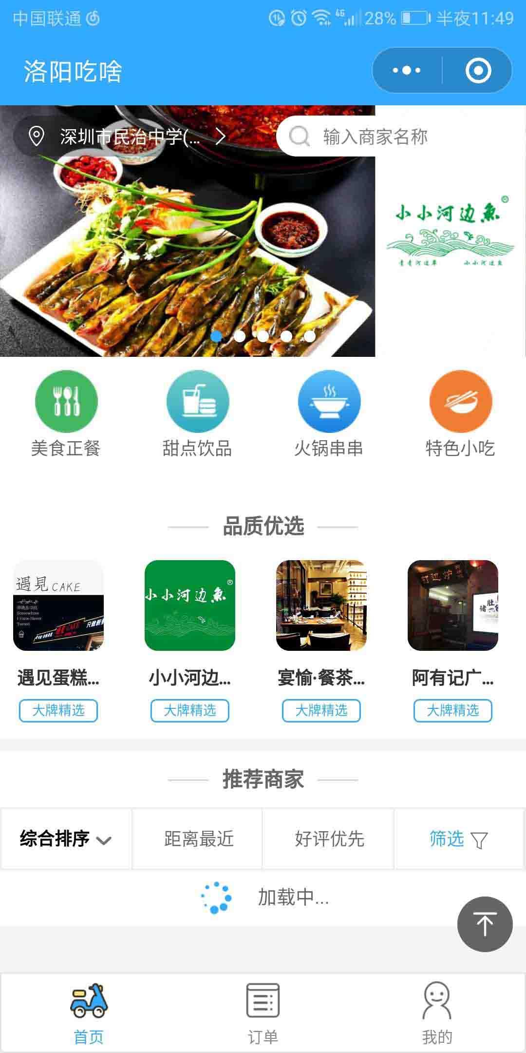 1 贵阳酒店小程序定制开发
