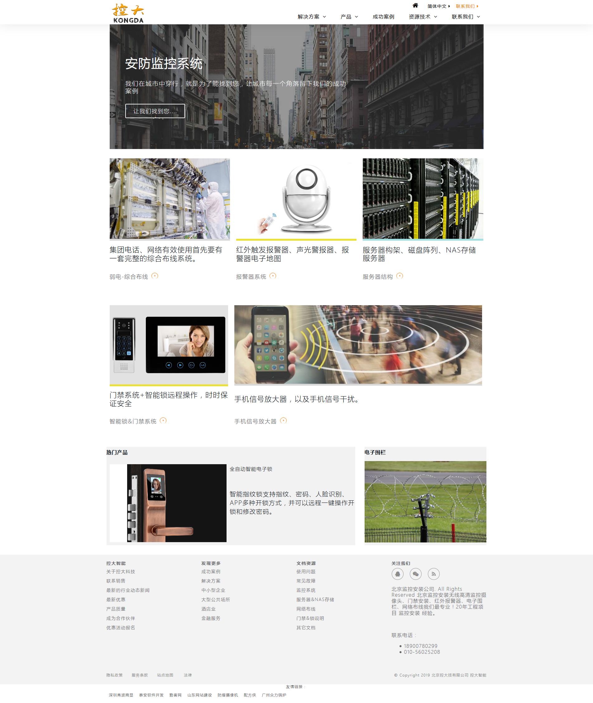 11 北京控大科技有限公司