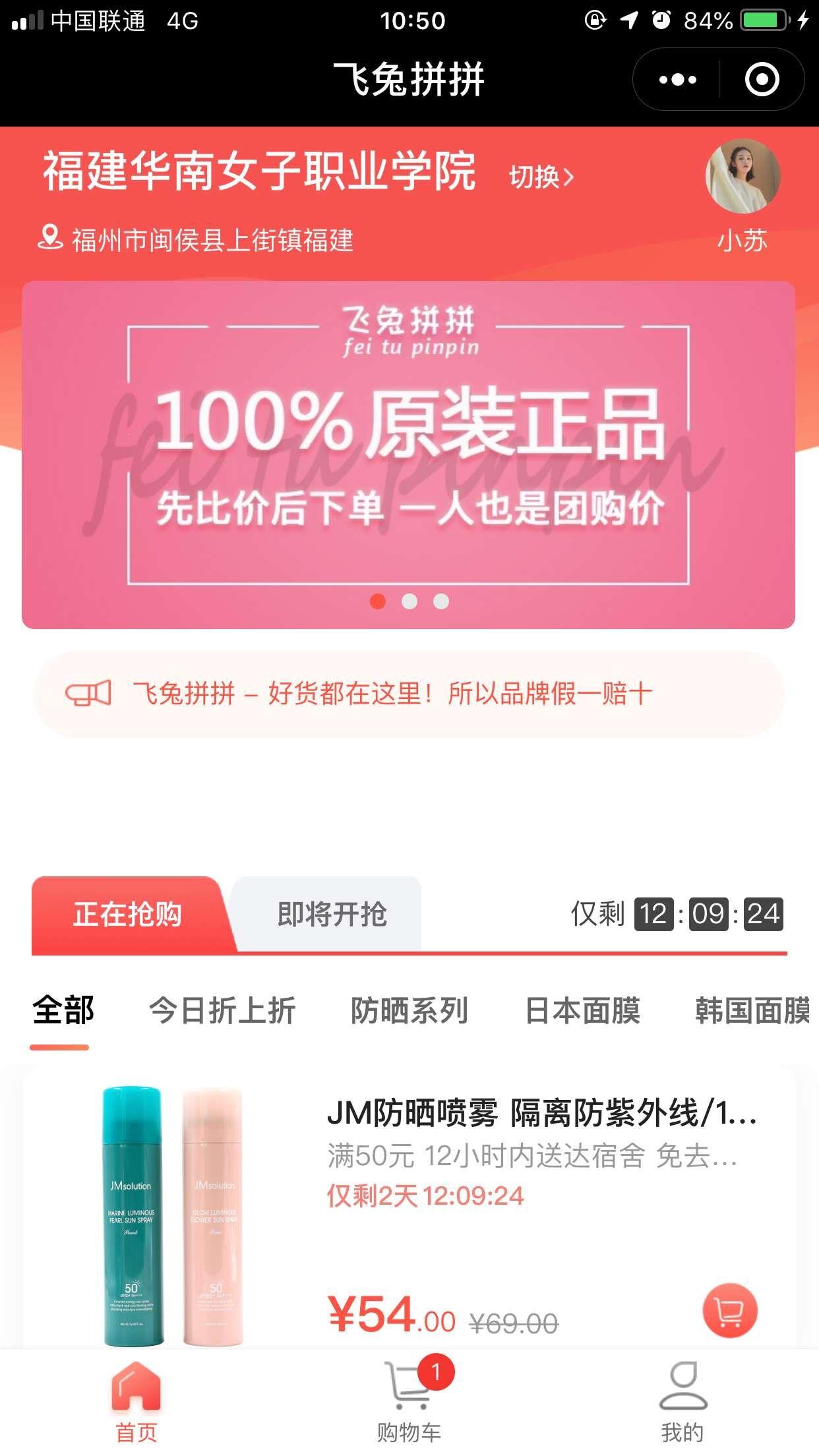 41 飞兔拼拼   校园化妆品平台