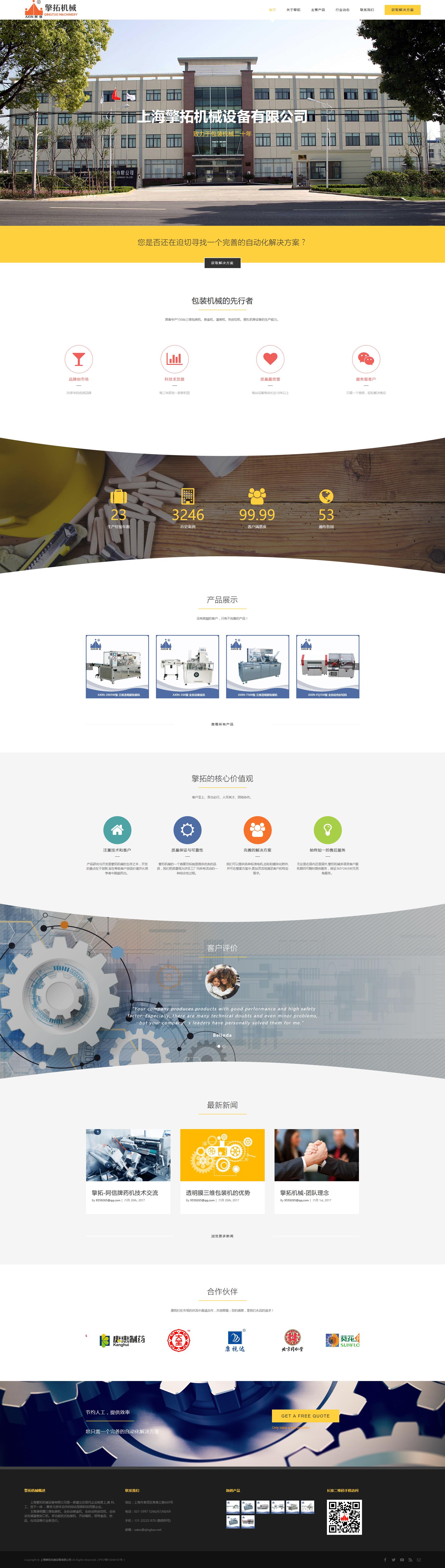 11 上海擎拓机械设备有限公司
