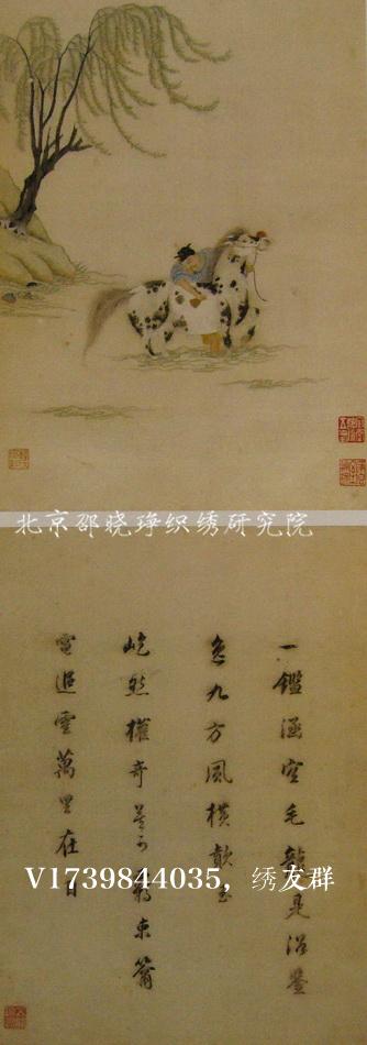 图2 2 2 1 顾绣《宋元名迹册页》1(现藏北京故宫博物院) 中国历代刺绣名家之韩希孟