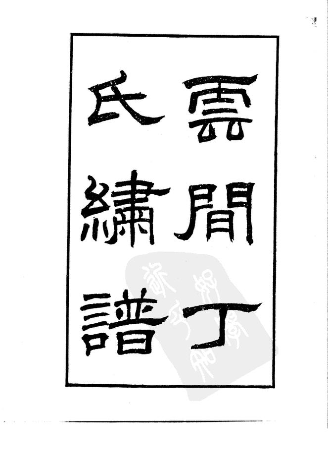 中国历代刺绣名家之丁佩-芊雅企服