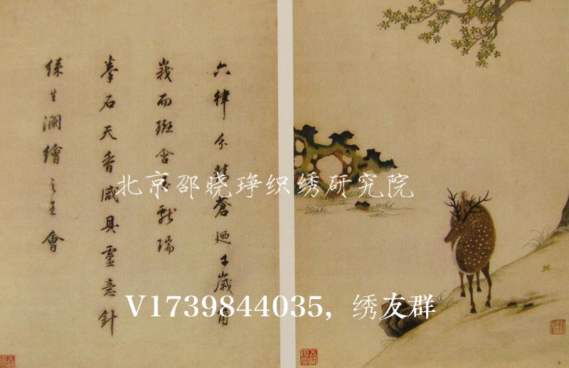 图2 2 2 2 顾绣《宋元名迹册页》2(现藏北京故宫博物院) 中国历代刺绣名家之韩希孟