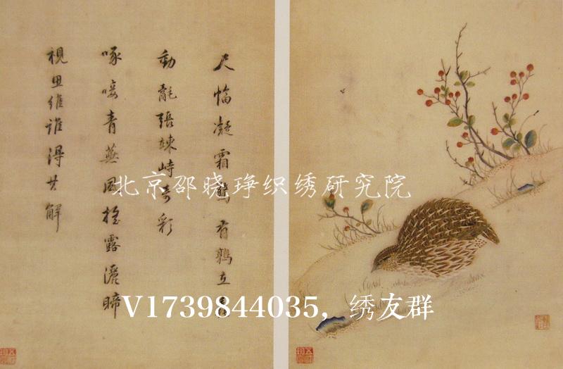 图2 2 2 4 顾绣《宋元名迹册页》4(现藏北京故宫博物院) 中国历代刺绣名家之韩希孟