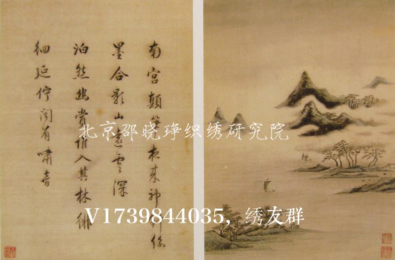 图2 2 2 5 顾绣《宋元名迹册页》5(现藏北京故宫博物院) 中国历代刺绣名家之韩希孟