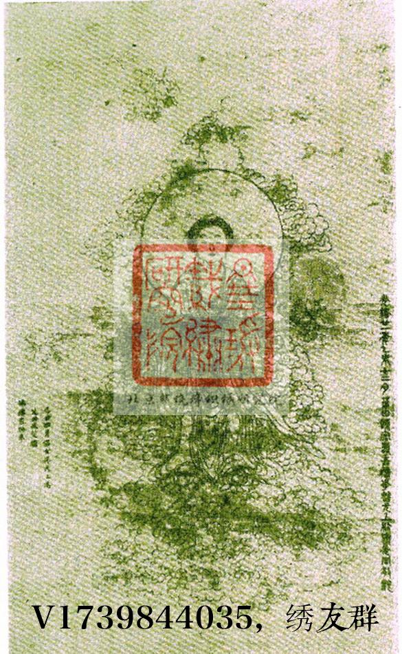 图2 2 2 9 观音大士像 发绣 明代倪仁吉作 中国历代刺绣名家之倪仁吉