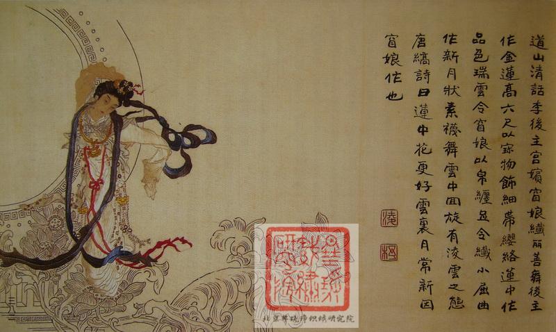 图2 2 2 26, 凌抒绣《窅娘舞莲》(现藏南京博物馆) 中国历代刺绣名家之凌抒