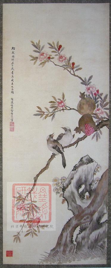 图2 2 2 29 金静芬绣《榴花白头图》(现藏北京故宫博物院) 中国历代刺绣名家之金静芬