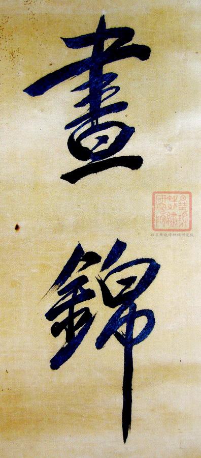 """图195 顾绣书法 张謇与沈寿,文人与刺绣的不解之缘——近代中国最早的""""传统艺术经理人"""""""