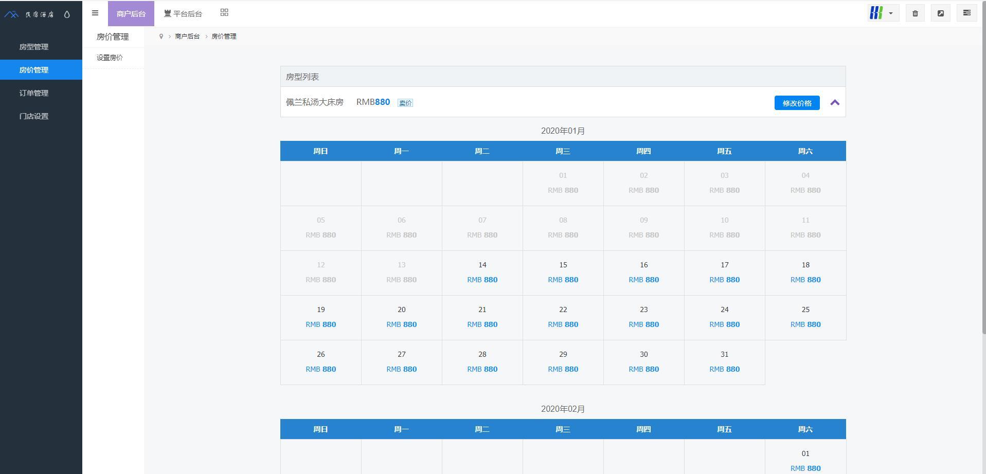 开源好用的php民宿酒店系统推荐,如程系统源码-芊雅企服