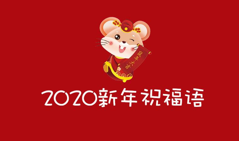 2020年芊雅企服携全体员工恭祝大家新年快乐-芊雅企服