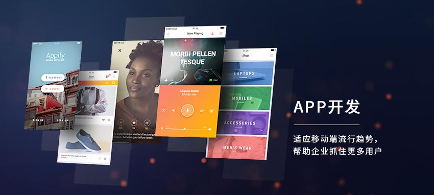 上海app开发公司哪家好?-芊雅企服