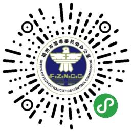微信图片 20200625115919 福州市公安局禁毒支队