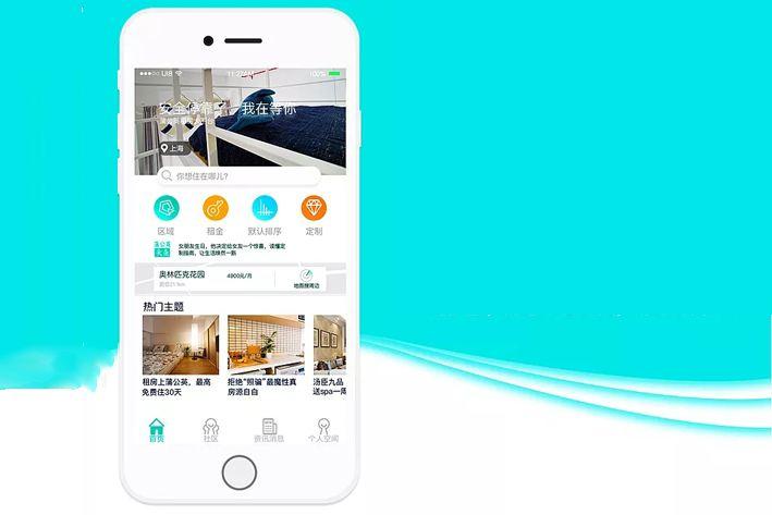 a2 公寓出租管理系统app定制开发方案