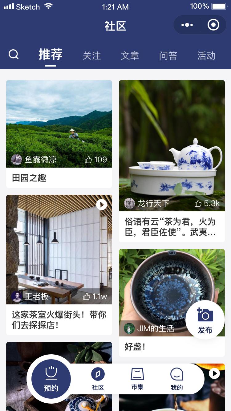 基于芊雅共享茶室系统的可行性落地方案简述-芊雅企服