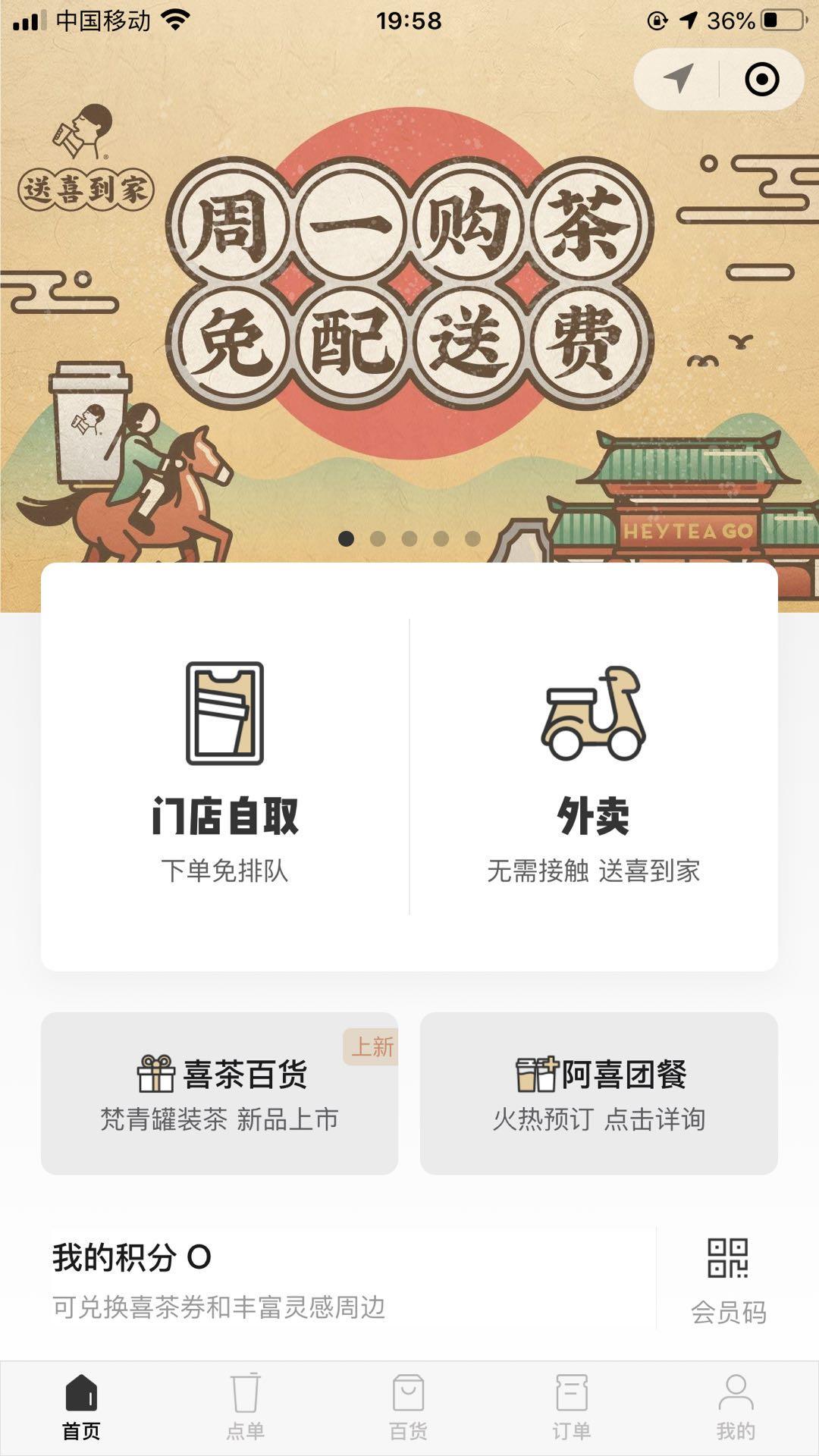 微信图片 20200907200033 仿喜茶go餐饮点单点餐系统源码|奶茶店点单系统