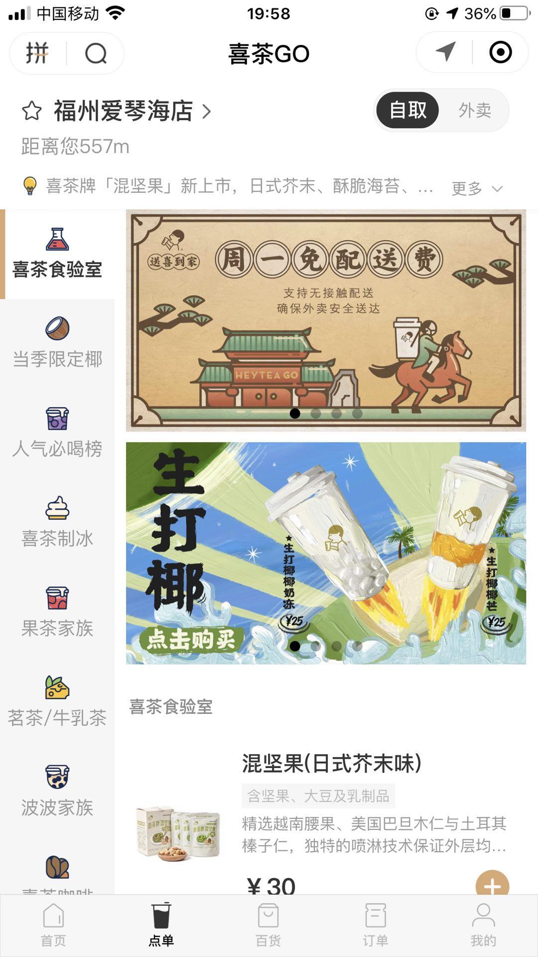 微信图片 202009072000331 仿喜茶go餐饮点单点餐系统源码|奶茶店点单系统