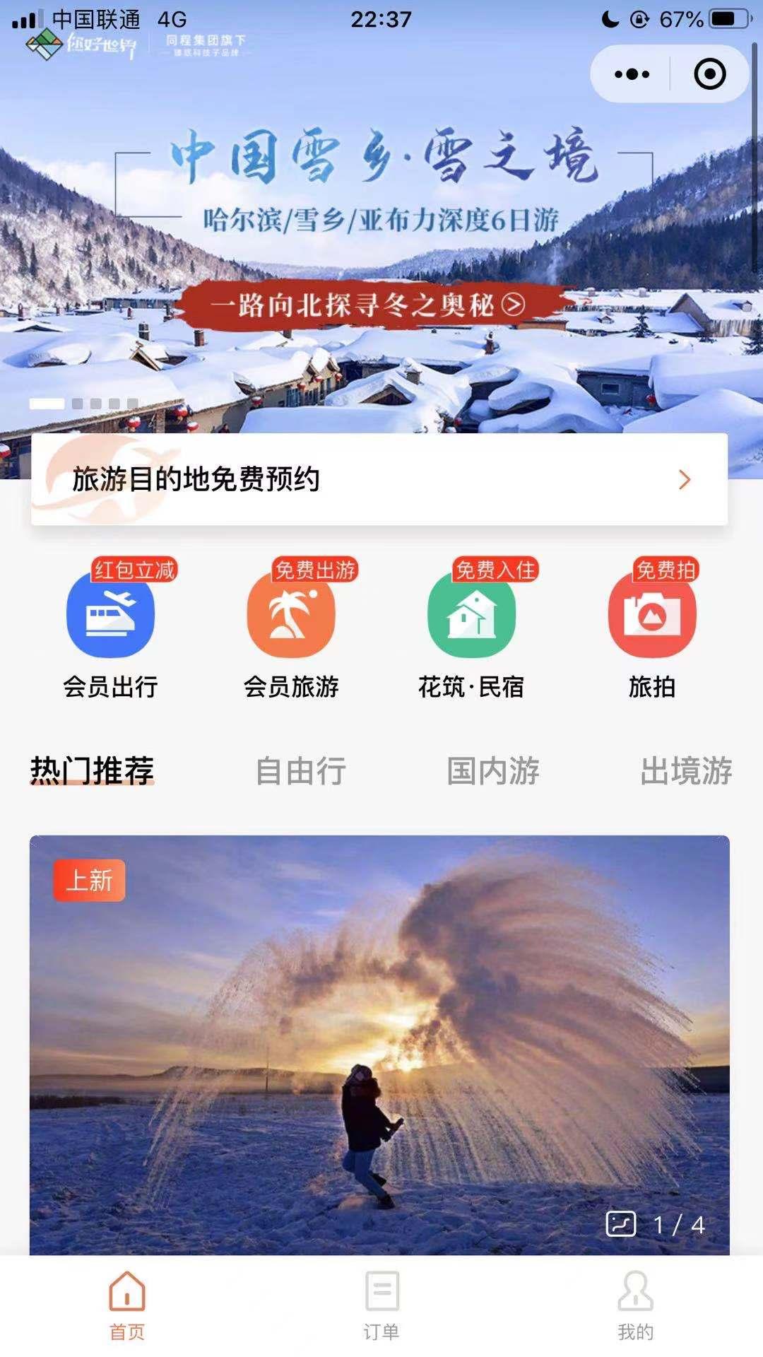 会员制旅游线路app,会员制旅游线路小程序系统下载-芊雅企服