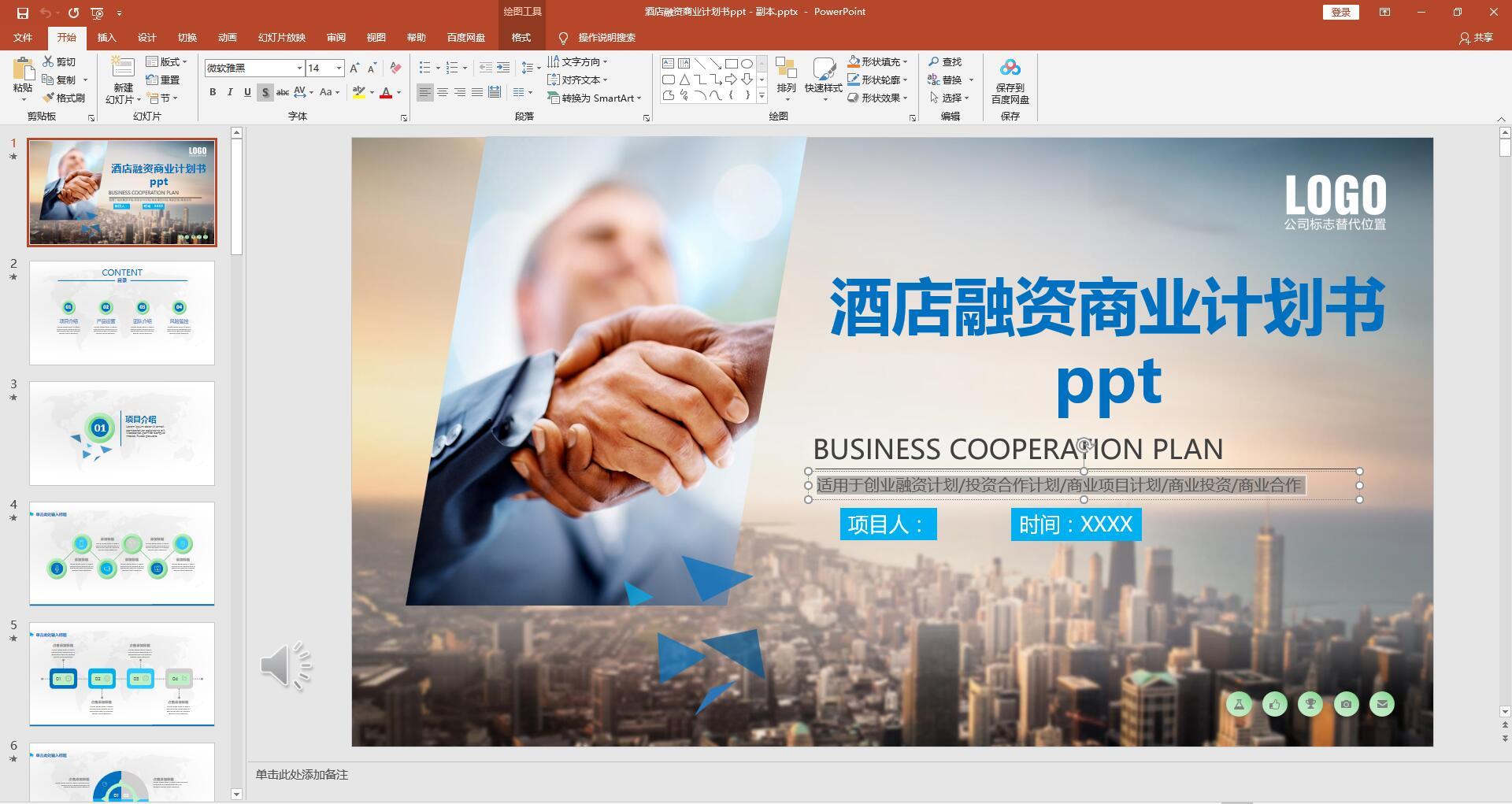 酒店融资商业计划书ppt-芊雅企服