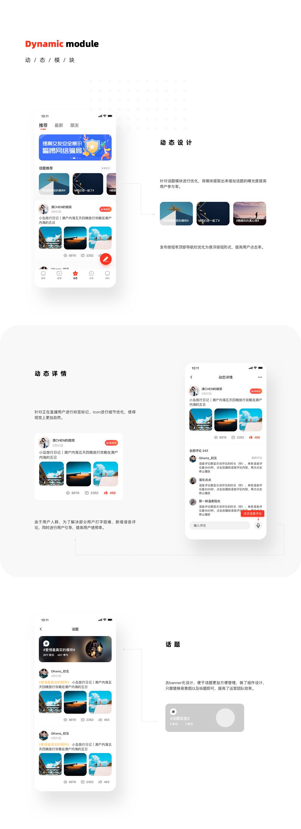 直播相亲交友app开发,仿探探app源码-芊雅企服