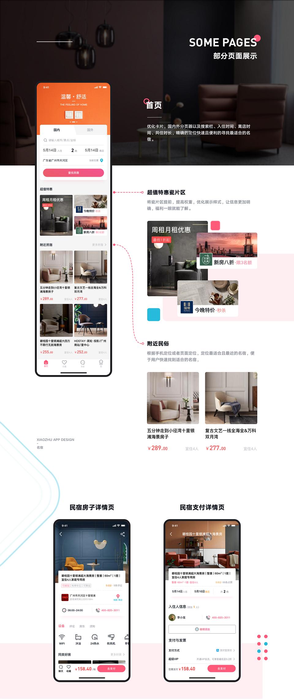 六度民宿app-芊雅企服