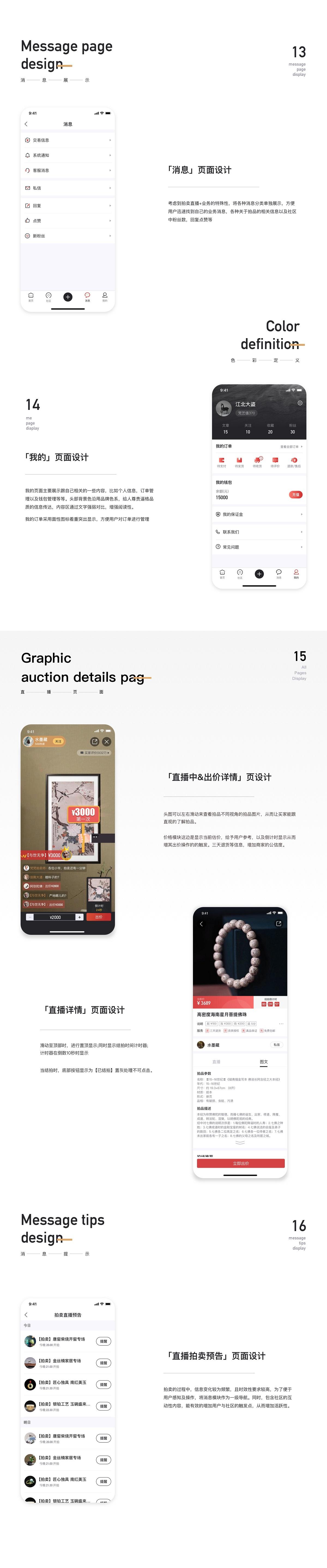 玉石直播拍卖app-芊雅企服