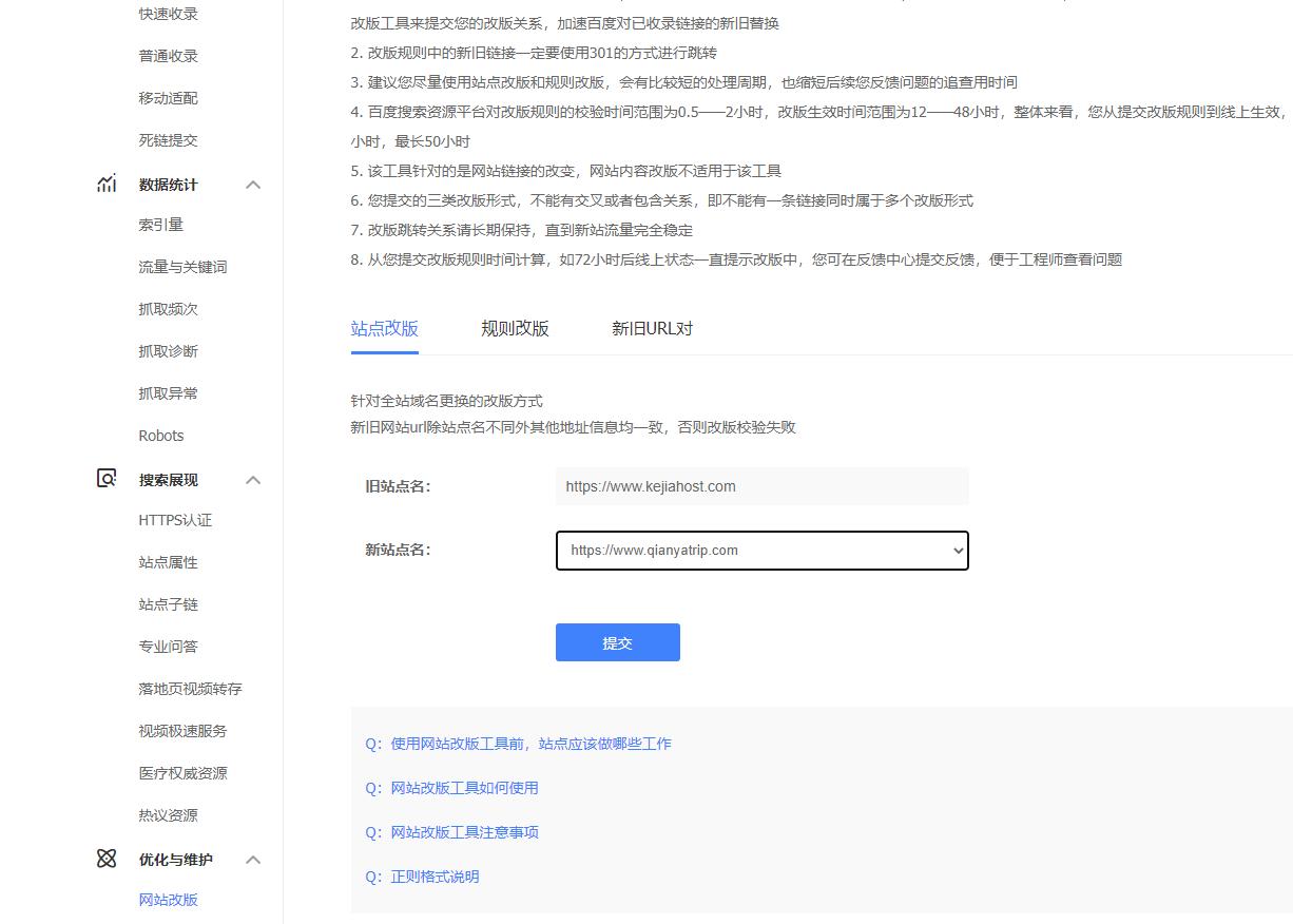 2021年网站换域名后的正确操作方法-芊雅企服