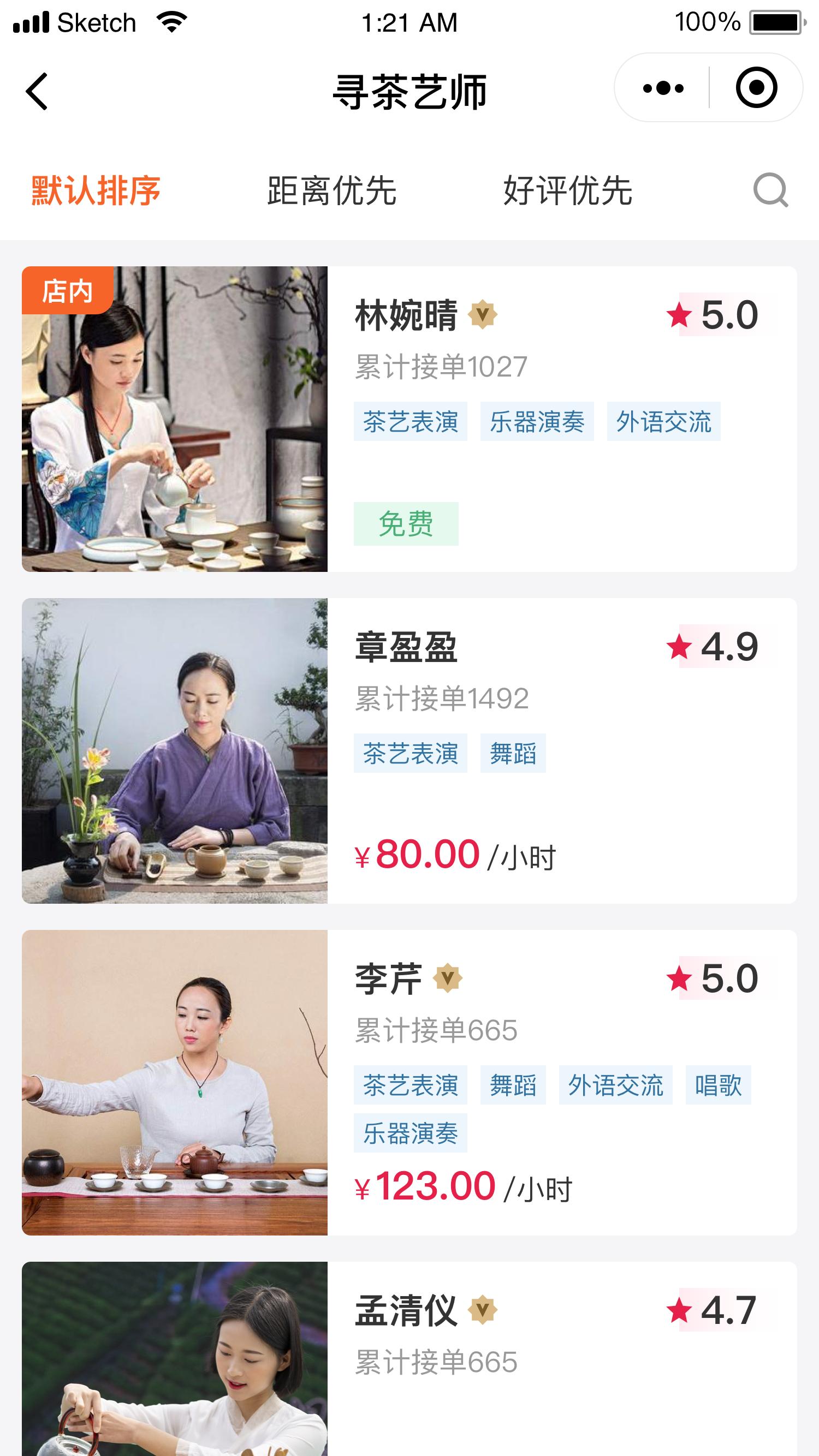 芊雅共享茶室之茶艺师服务系统模块简介-芊雅企服