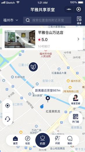 芊雅共享茶室系统v1.2版本更新日志-芊雅企服