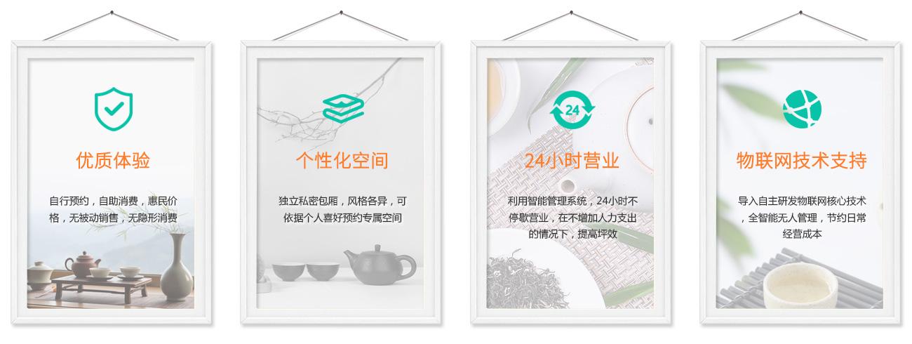 共享茶室软件系统解决方案-芊雅企服