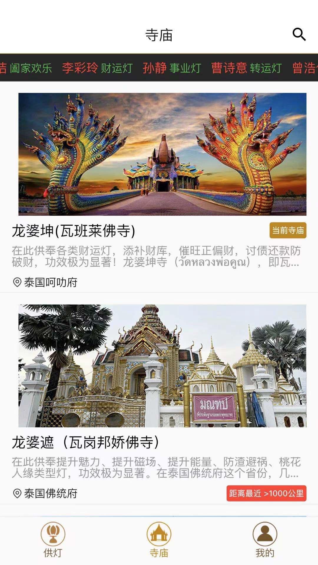 寺庙app,学习佛教的APP推荐,专属寺院APP源码-芊雅企服